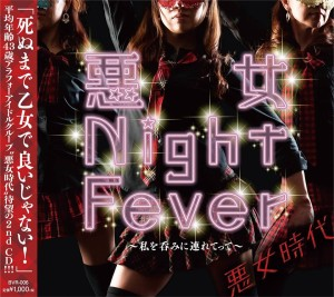 """広島アラフォーアイドル""""悪女時代""""2nd CD リリース決定!!"""