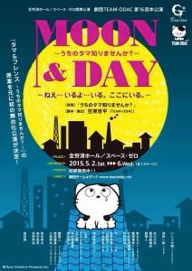 劇団TEAM-ODAC第16回本公演 『MOON & DAY~うちのタマ知りませんか?~』公演スタート!