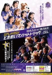 【サンフレッチェ広島】の公式応援ソング『ときめいてハットトリック』CD発売!!!