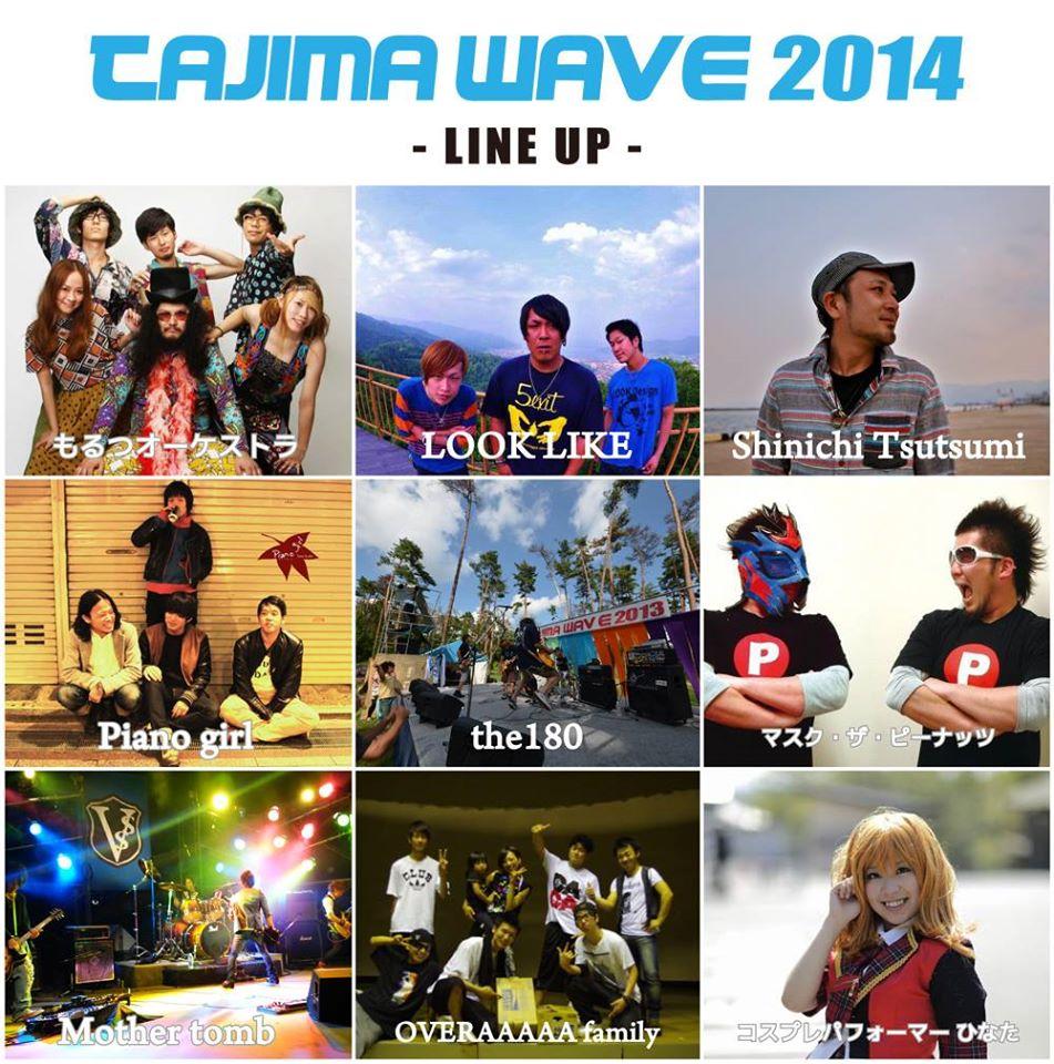TAJIMAWEVE2014LINEUP